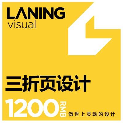 三折页宣传单设计品牌设计海报设计宣传单设计广告设计台历设计