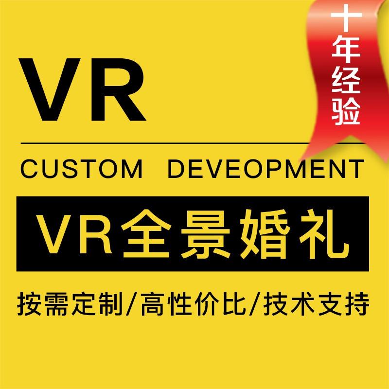 VR全景婚礼,唯爱之旅