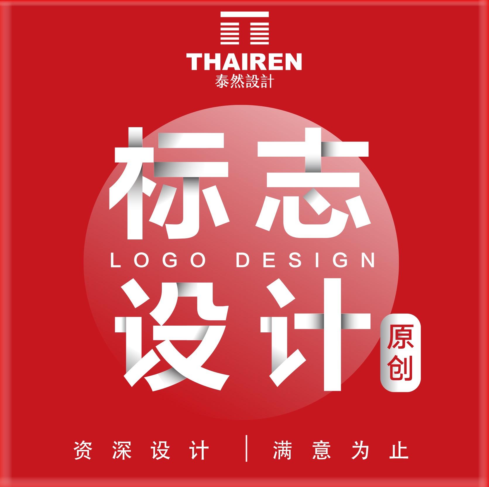 【泰然品牌LOGO设计】工业制造LOGO 设计