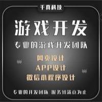 微信H5/小程序游戏开发 塔防回合制手游/运营级别成品开发