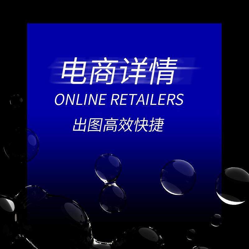 卷耳详情页设计京东淘宝天猫店铺首页设计电商详情页设计
