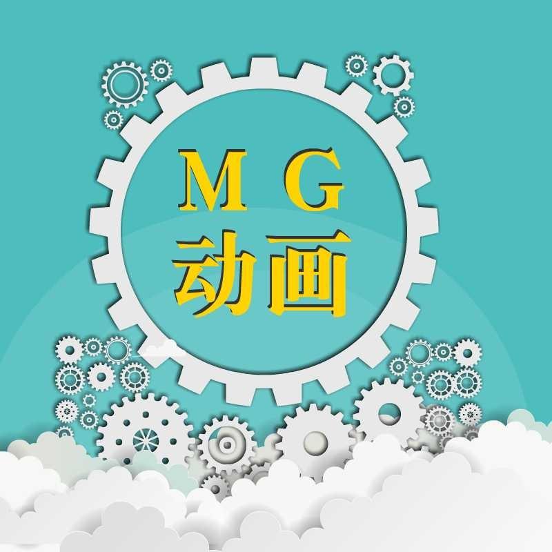 flash MG动画/飞碟说/创意设计视频制作/二维动画制作