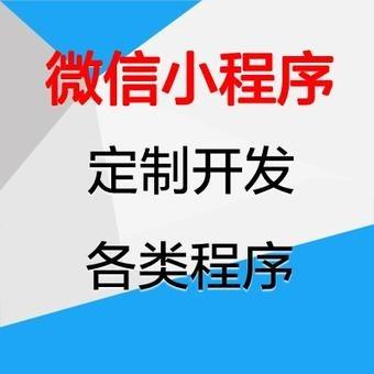 微信开发微信小程序开发微信公众号定制开发微信商城微商城h5