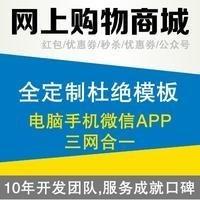 APP开发单用户/多用户商城定制