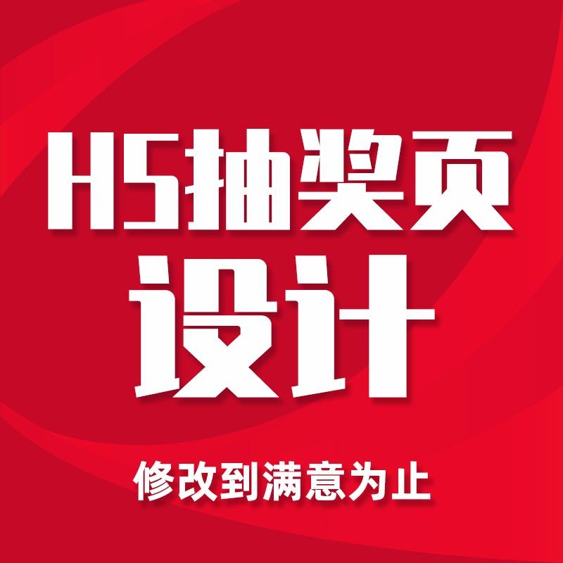 宣传 设计  电商  设计 H5抽奖页 设计 宣传品 设计 广告 设计 海报 设计