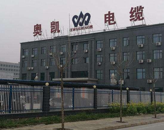 """陕工商局撤销奥凯电缆""""著名商标""""称号并追责"""