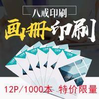 特价 12P宣传画册1000本