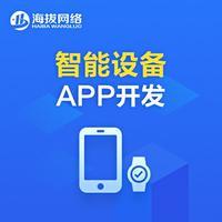 智能设备app开发物联网人工智能电路板PLC设备开发