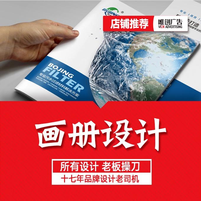 唯创广告 I 画册封面封底创意版式设计企业产品宣传样册医院文
