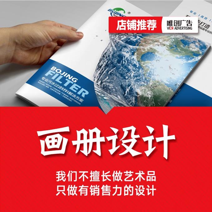 画册封面封底创意版式设计企业产品宣传样册医院文化政府交通中介