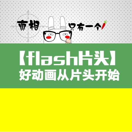 MGmgAEflash影视动画片企业广告宣传片视频设计制作片