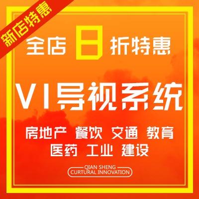 VI设计VI导视设计VI导视系统企业VI交通VI餐饮VI