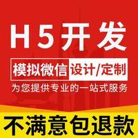 微信  开发 h5设计页面设计 微信  开发 创意h5测试表单展示定制H