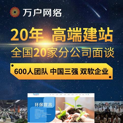 全国20家分公司可面谈|商城网站建设|中国前三甲|5万家客户