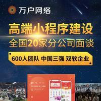 微信开发微信小程序定制微信公众号公众平台开发制作门店微商城