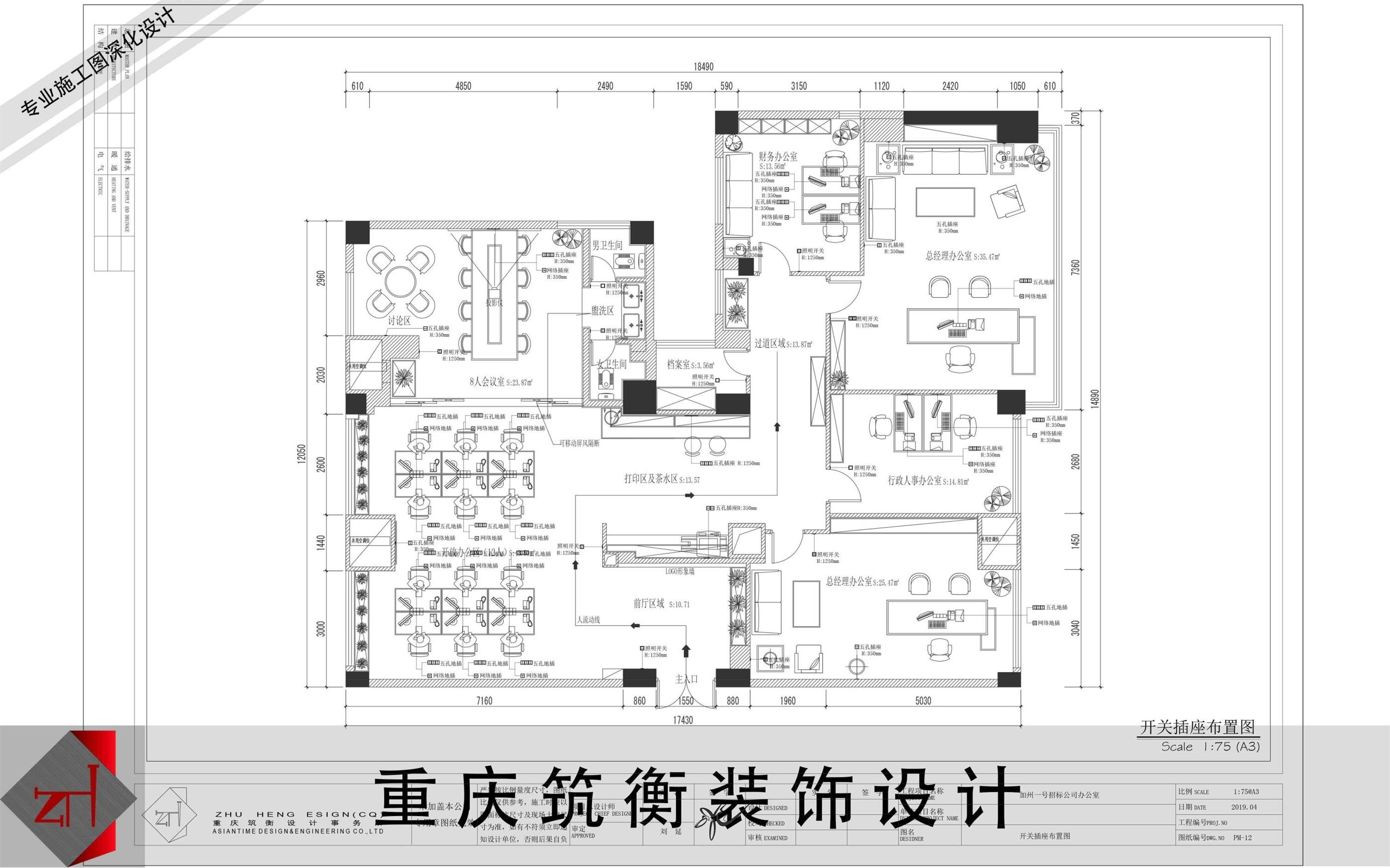 【办公室设计】空间设计/文化墙设计/办公室室内装修设计效果图