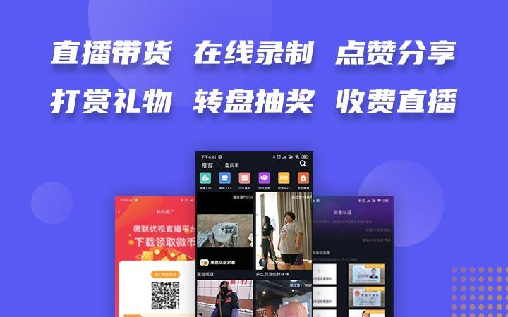 短视频直播带货商城社交app成品源码类似抖音