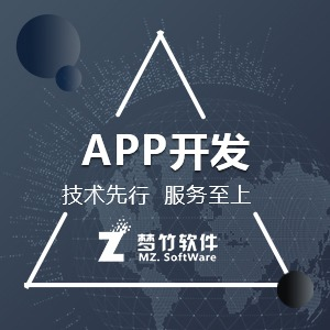 各类APP定制开发(直播、教育、商城、社交、预约、社区)