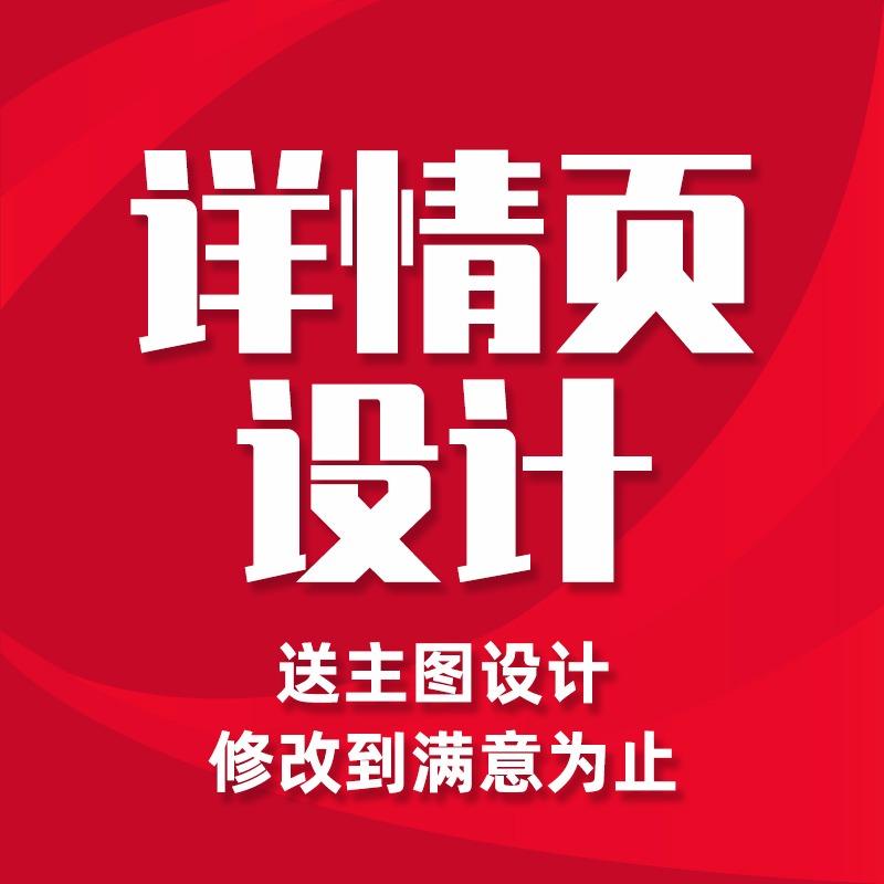淘宝/天猫/京东/拼多多店铺装修 主图详情页 设计