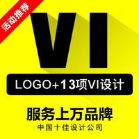品牌高端VIS设计公司企业餐饮教育金融标志品牌酒店互联网物流