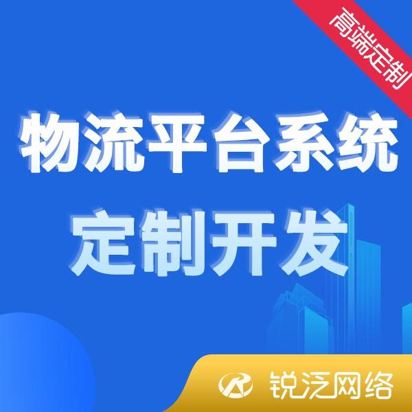 微信开发|物流平台下单系统|小程序开发小程序商城 公众号
