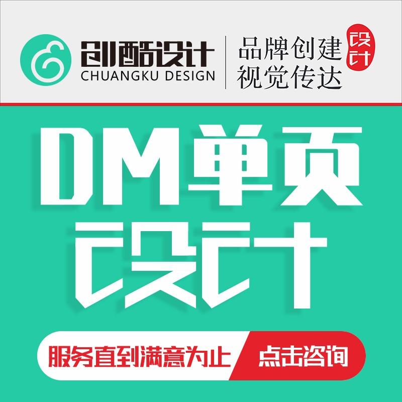 DM单页设计/餐饮/教育培训/美容医疗/活动促销宣传单设计