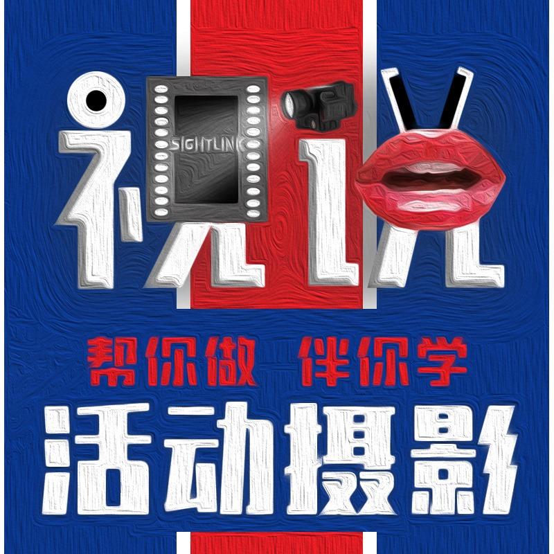 【活动摄影】苏州/上海影视会议活动跟拍摄影摄像拍照拍视频后期