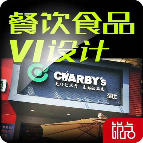 【餐饮食品】餐饮VIlogo设计奶茶冷饮甜品门店品牌vi设计