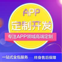 【APP定制开发】安卓/苹果ISO、电商APP、APP设计