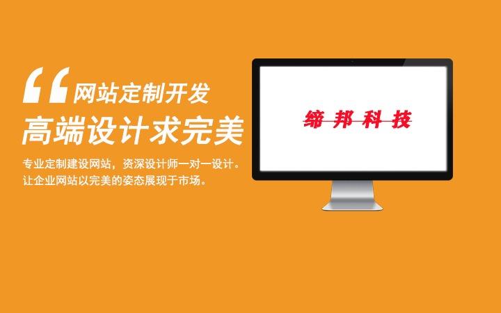 网站  定制 建设公司官网建站企业家纺 网站 网页设计制作 开发 建站