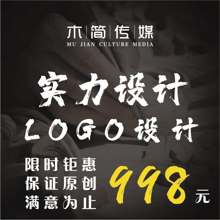 企业公司品牌logo设计图文原创标志图标平面商标设计LOGO