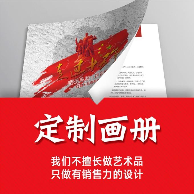 高端定制画册高端菜谱大气企业政府机关学校博物馆纪念画册设计