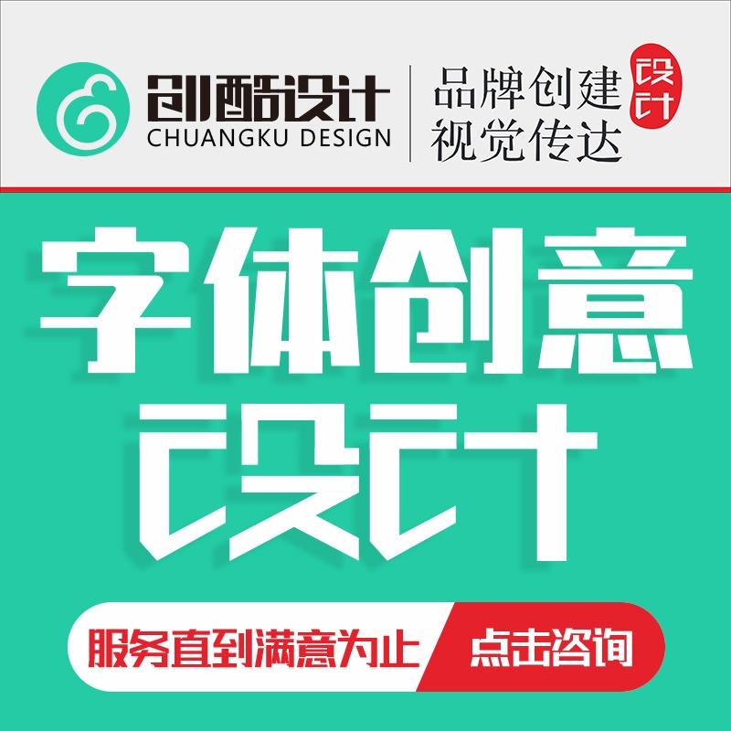 文字logo设计/餐饮/旅游/字体造型标志设计/LOGO设计