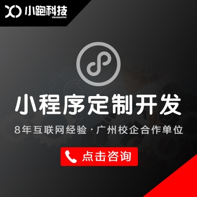 【微信商城小程序开发】3年整套包服务器/微信小程序定制开发