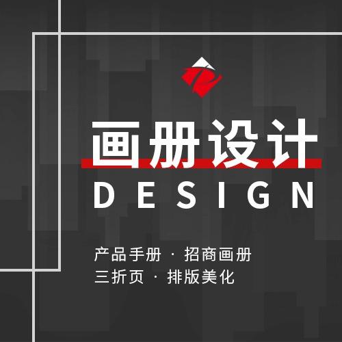 教育餐饮科技美容产品手册起亚公司宣传册 设计 招商手册画册 设计