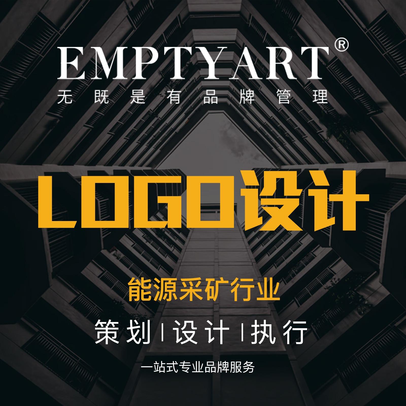 能源采矿行业品牌<hl>logo设计</hl>原创标志商标<hl>LOGO</hl>图标