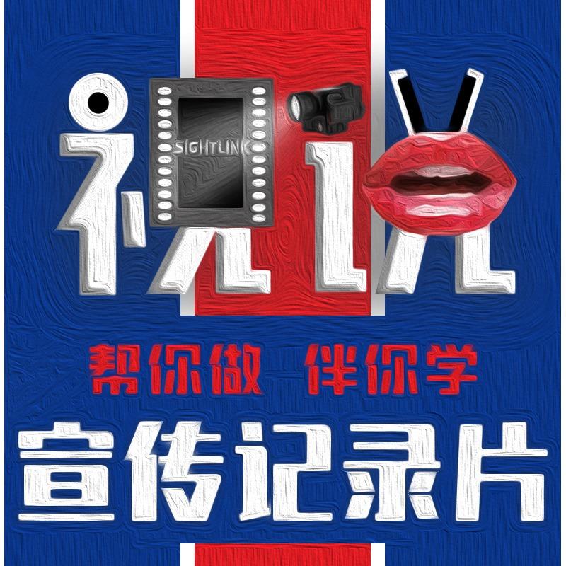 【视频定制】苏州本地服务商产品企业广告宣传片微电影摄影服务抖