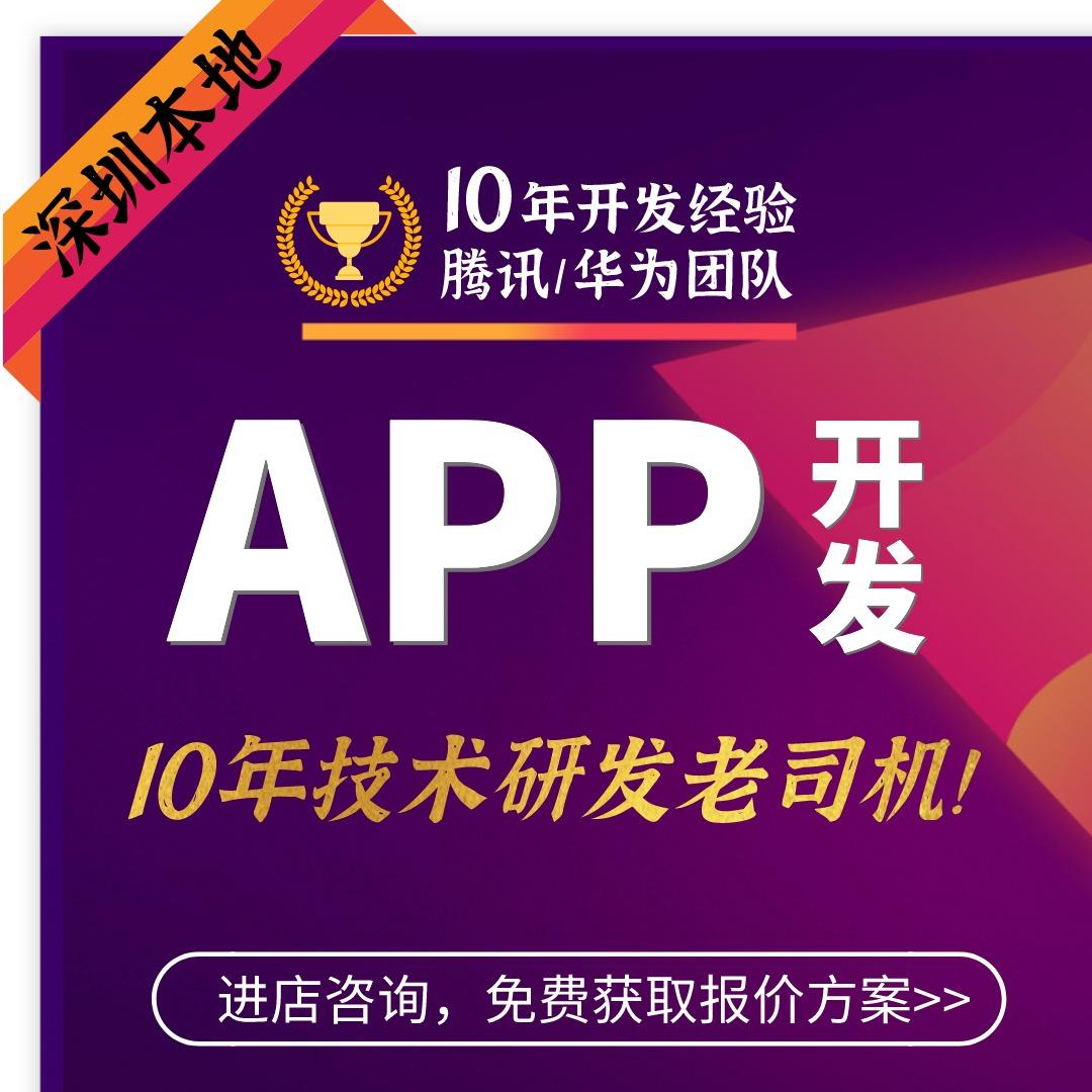app 定制 开发 苹果ios安卓电商详情页设计UI设计软件 开发