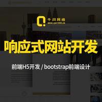 网站开发网站前端开发bootstrap前端设计H5前端网站