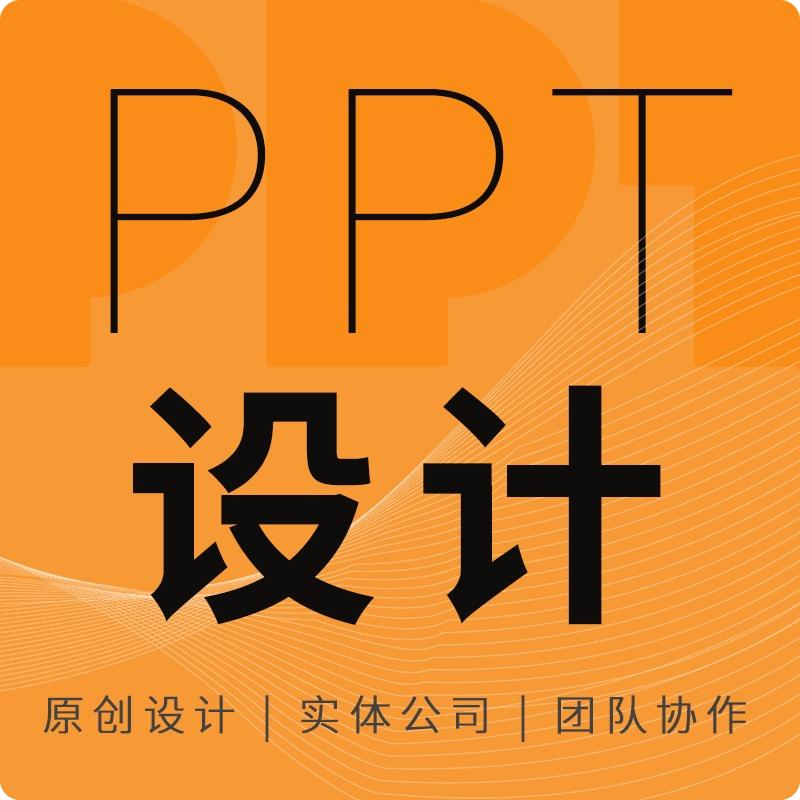 ppt 设计 ppt美化PPT制作PPT发布会路演招商汇报课件