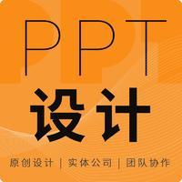 ppt设计ppt美化PPT制作PPT发布会路演招商汇报课件