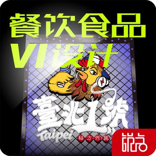 【餐饮食品】餐饮VI西餐火锅咖啡料理连锁品牌vilogo设计