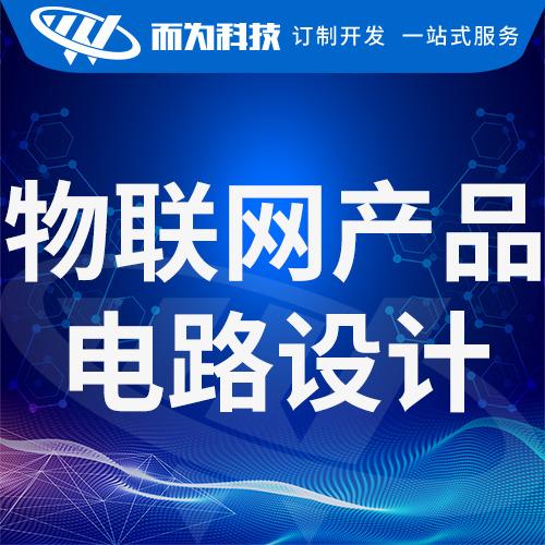 物联网系统软件集成开发