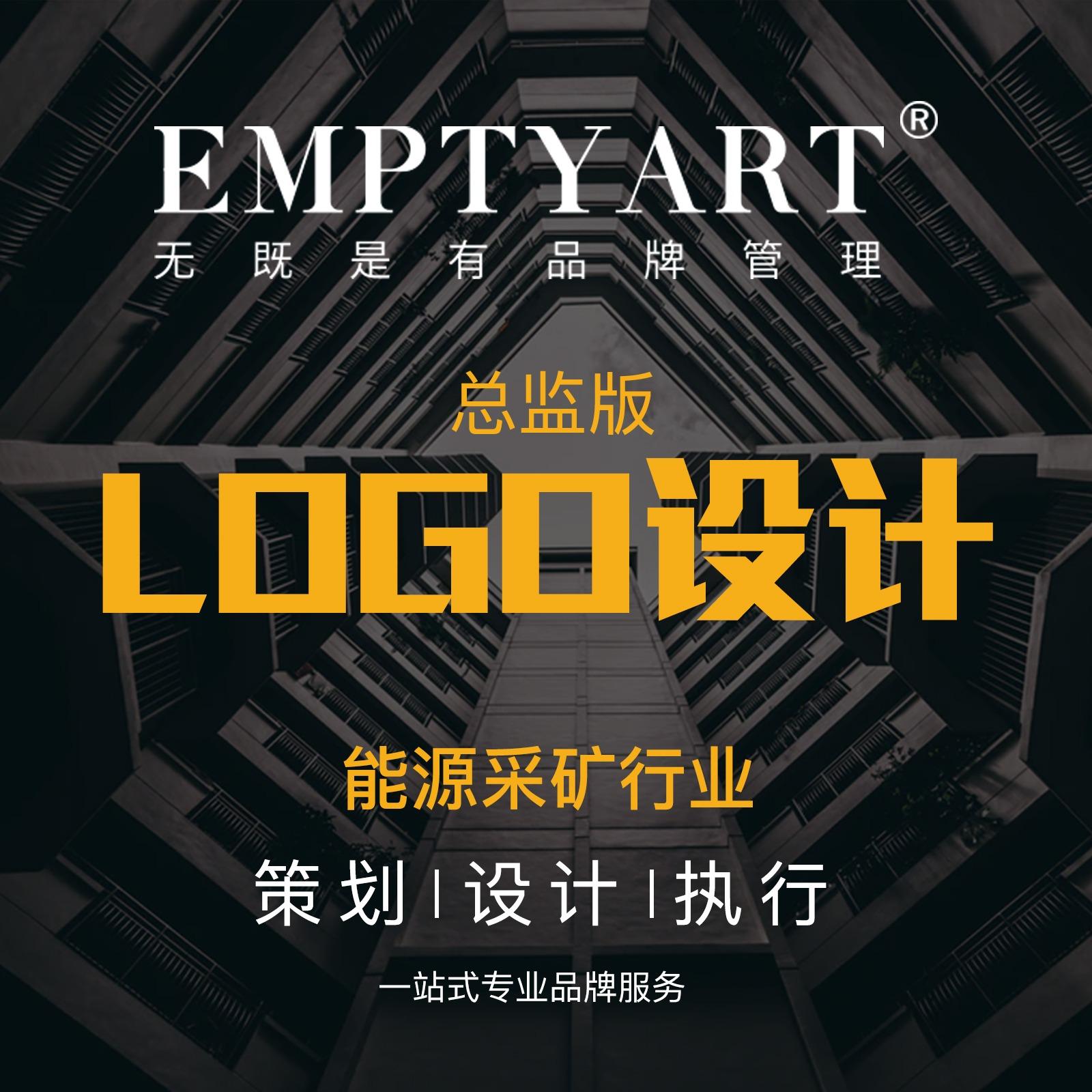 总监版能源采矿行业品牌<hl>logo设计</hl>原创标志商标<hl>LOGO</hl>图标