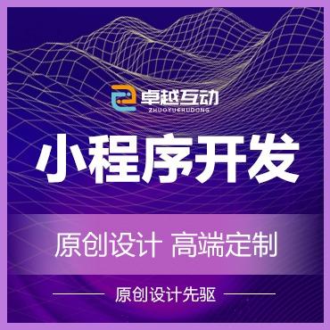 小程序小程序开发商城微信小程序定制小程序制作