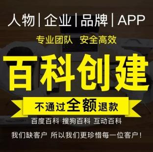 百度创意百科/搜狗百科/互动百科/APP产品
