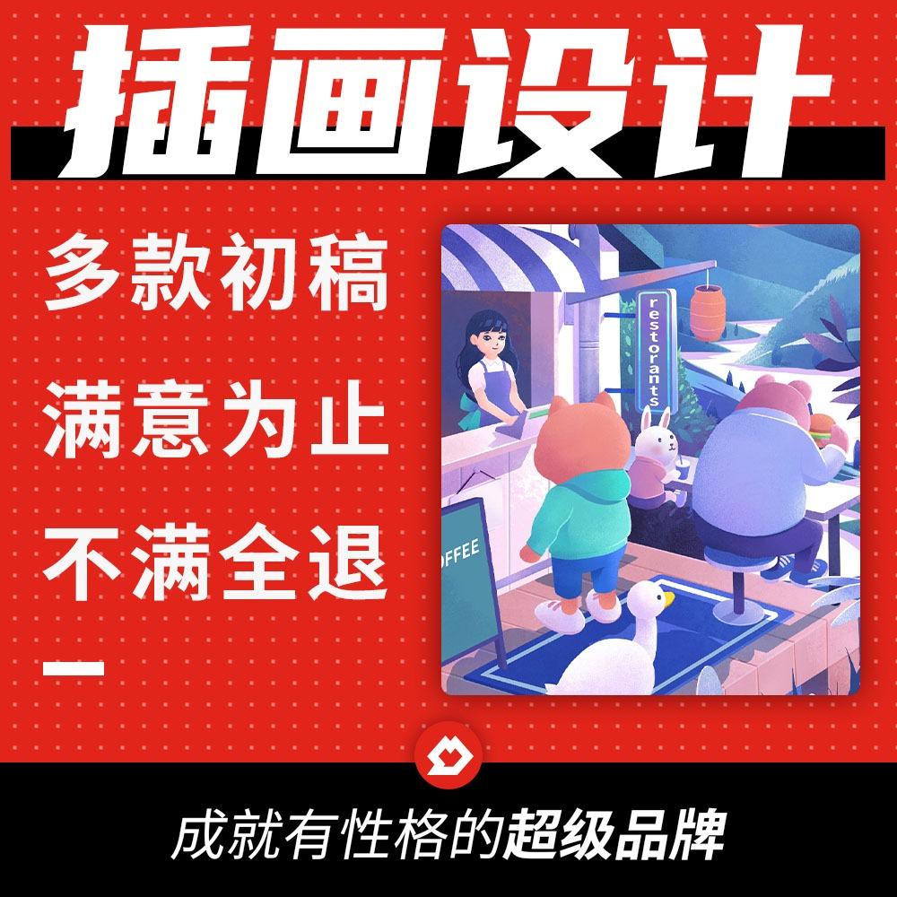 插画设计动物卡通人物漫画绘本唯欧美日式广告图时尚写实商业包装