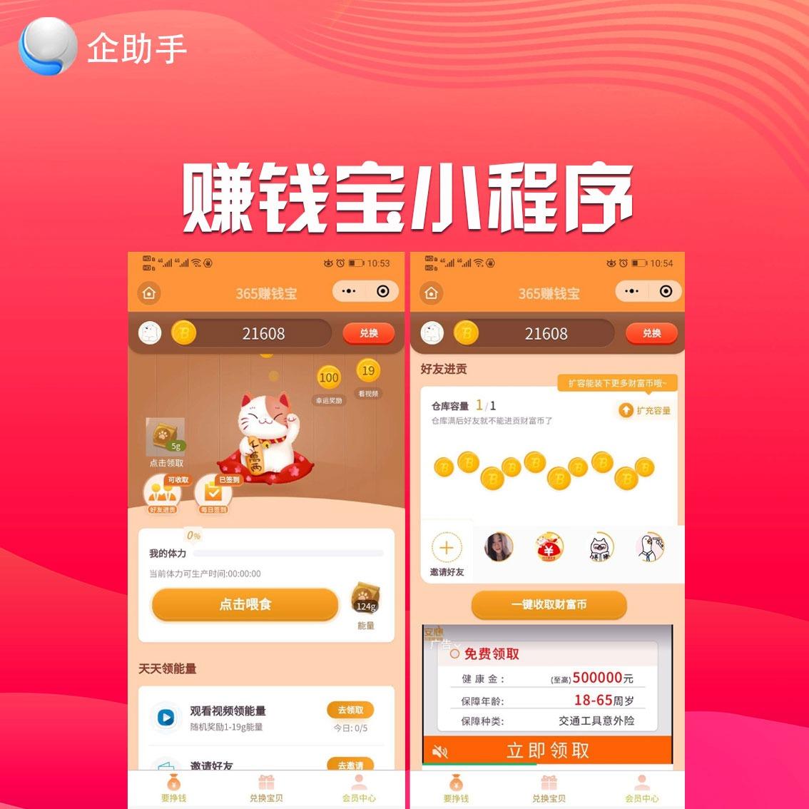 微信赚钱宝广告推广盈利引流多多进宝返金币换礼品营销小程序