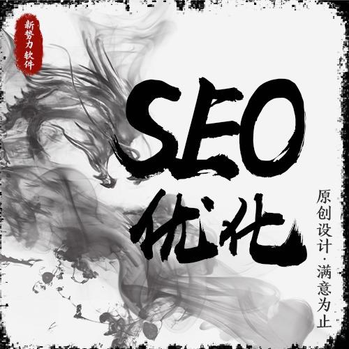 【SEO关键词排名】网站SEO排名优化|企业网站关键词排名