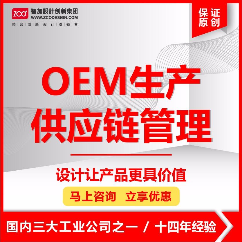 【智加设计】工业设计生产制造ODM配套OEM贴牌设计与生产